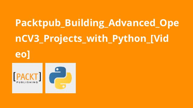 آموزش حرفه ای ساخت پروژه هایOpenCV3 با پایتون